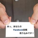 あっ、あなたのFacebook投稿売り込みです!