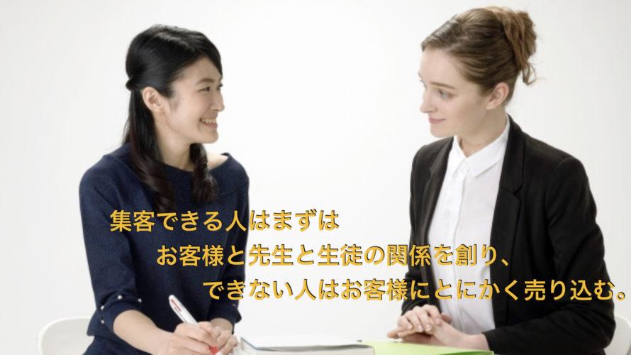 集客できる人はまずはお客様と先生と生徒の関係を創り、できない人はお客様にとにかく売り込む。