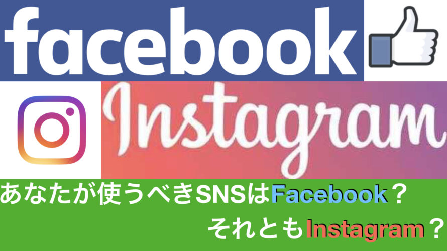 あなたが使うべきSNSはFacebook?それともInstagram?