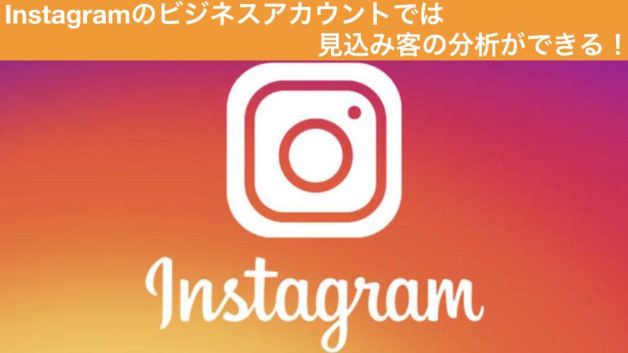 Instagramのビジネスアカウントでは見込み客の分析ができる!