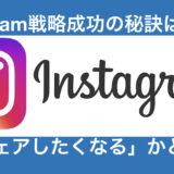 Instagram戦略成功の秘訣は「シェアしたくなる」かどうか?
