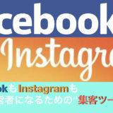 """FacebookもInstagramも自由な経営者になるための""""集客ツール""""です!"""