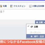 見込み客獲得につながるFacebook投稿の仕方とは?