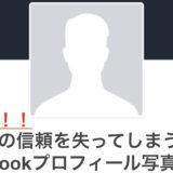 ご注意!!お客様の信頼を失ってしまうFacebookプロフィール写真3選!