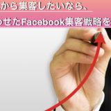 Facebookから集客したいなら、自分に合わせたFacebook集客戦略を持つこと