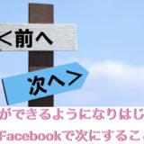 新規集客ができるようになりはじめたらFacebookで次にすることとは?