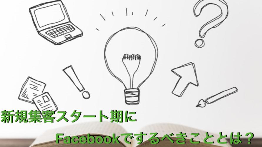 新規集客スタート期にFacebookでするべきこととは?