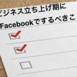 ビジネス立ち上げ期にFacebookでするべきこととは?
