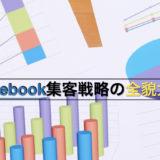 """""""新""""Facebook集客戦略の全貌大公開!"""