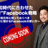 """【予告】新元号「令和」に合わせた """"新""""Facebook戦略を大公開!"""