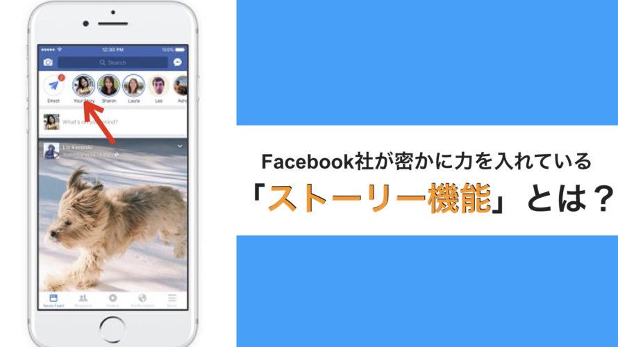 Facebook社が密かに力を入れている「ストーリー機能」とは?