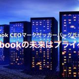 Facebook CEOマークザッカーバーグ氏が発表!「Facebookの未来はプライベート」