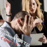 これまでのFacebook戦略では集客できなくなる!?