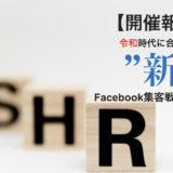"""【開催報告】令和時代に合わせた""""新""""Facebook集客戦略セミナー"""