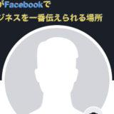 カバー写真がFacebookであなたのビジネスを一番伝えられる場所