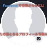 Facebookで信頼されるにはあなたの顔となるプロフィール写真が命!