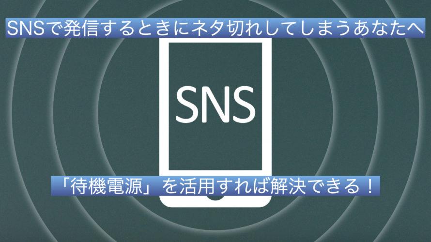 SNSで発信するときにネタ切れしてしまうあなたへ「待機電源」を活用すれば解決できる!