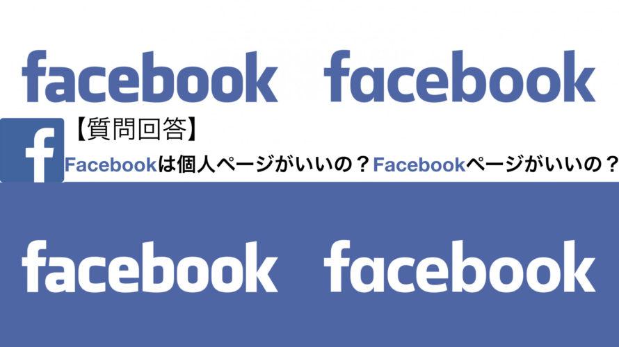 【質問回答】Facebookは個人ページがいいの?Facebookページがいいの?
