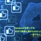 facebookを使ってもあまり集客に繋がらなかったという思いを一度でもしたことある方へ