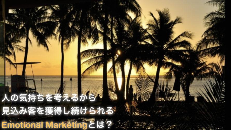 人の気持ちを考えるから見込み客を獲得し続けられる Emotional Marketingとは?