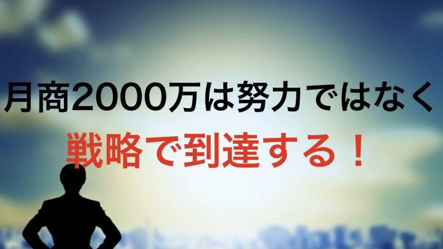 月商2000万円は努力ではなく戦略で到達する!
