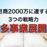 月商2000万円に到達する3つの戦略力:多事業展開