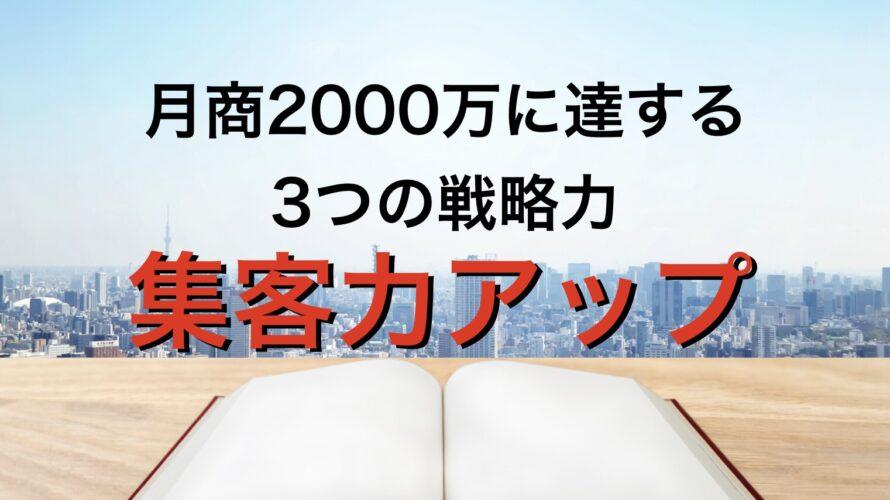 月商2000万円に到達する3つの戦略力:集客力アップ