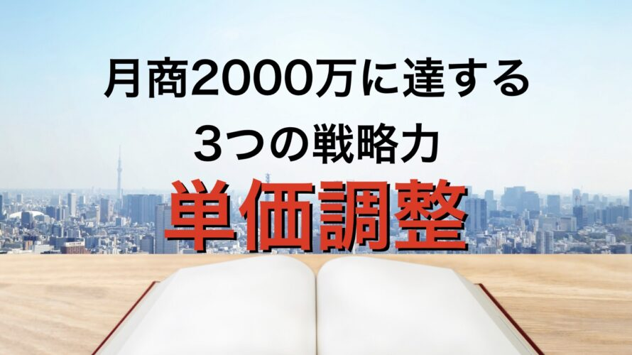 月商2000万円に到達する3つの戦略力:単価調整