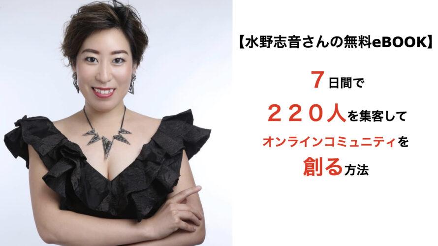 【水野志音さんの無料eBOOK】7日間で220人を集客してオンラインコミュニティを創る方法