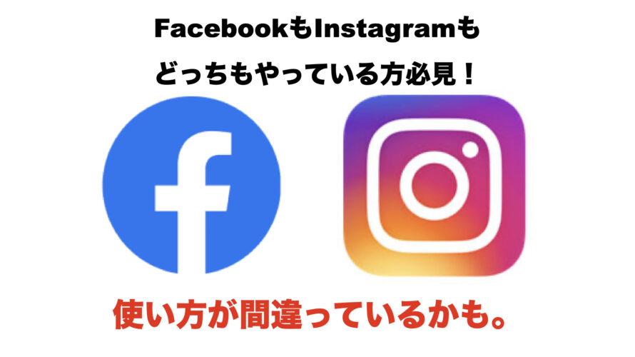 FacebookもInstagramもどっちもやっている方必見!使い方が間違っているかも。