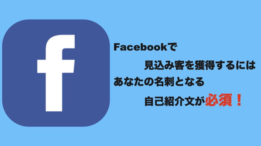 Facebookで見込み客を獲得するにはあなたの名刺となる自己紹介文が必須!