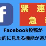 【緊急速報!】Facebook投稿が魅力的に見える機能が追加!