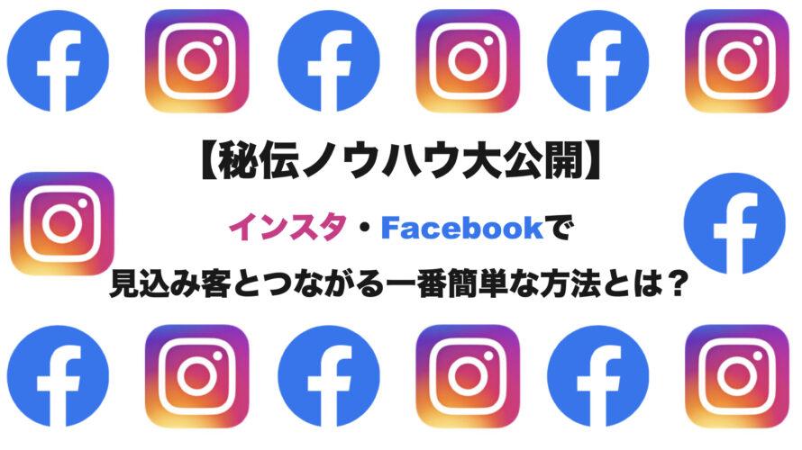 【秘伝ノウハウ大公開】インスタ・Facebookで見込み客とつながる一番簡単な方法とは?