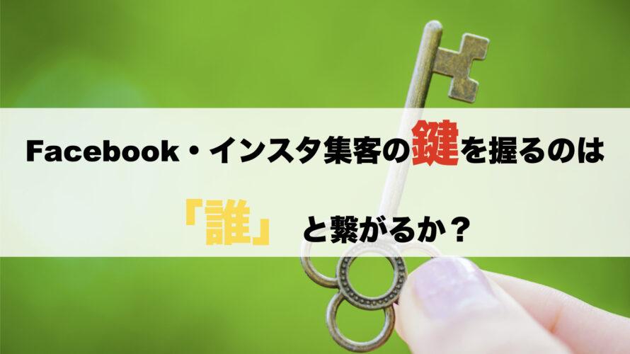 Facebook・インスタ集客の鍵を握るのは「誰」と繋がるか?