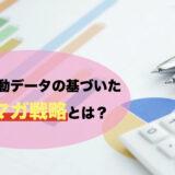 顧客の行動データの基づいたメルマガ戦略とは?