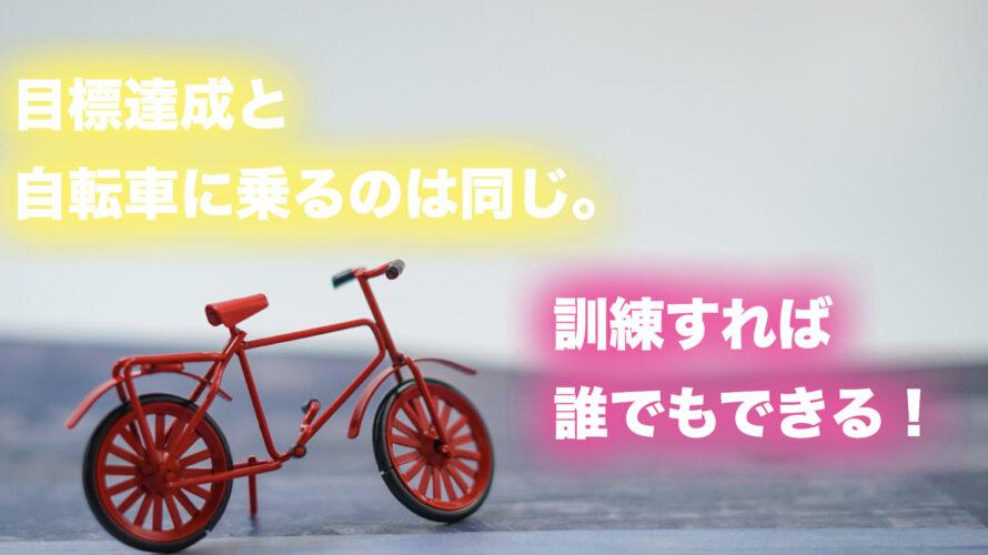 目標達成と自転車に乗るのは同じ。訓練すれば誰でもできる!